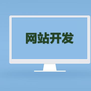 PHP技术相关网站以及网站二次开发,仿站