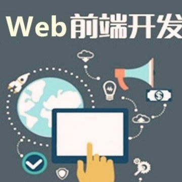网站前端开发(HTML+CSS+JavaScript)