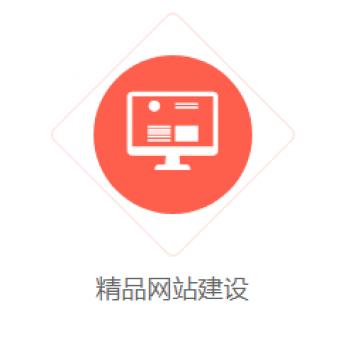 H5页面开发。企业网站开发