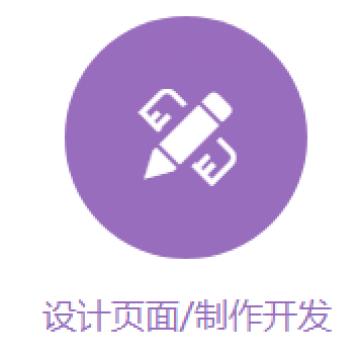 精品网站建设与设计(pc站  三网合一)【小野人|线上服务】