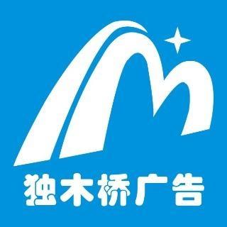 重庆独木桥广告有限公司主营: 名片设计 爱情表白 包装盒子 平面设计 网店装修