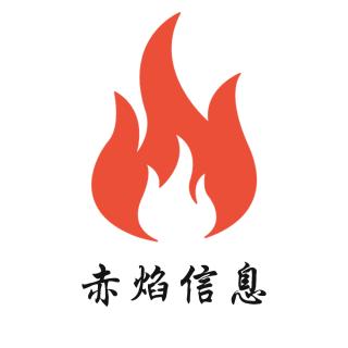 赤焰信息小程序主营: 微信小程序 微信开发
