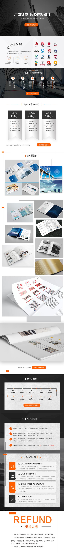 【广为创意广告有限责任公司】商务文档排版创意设计文案创意配图排版设计_设计服务>>文案/PPT设计>>商务文档