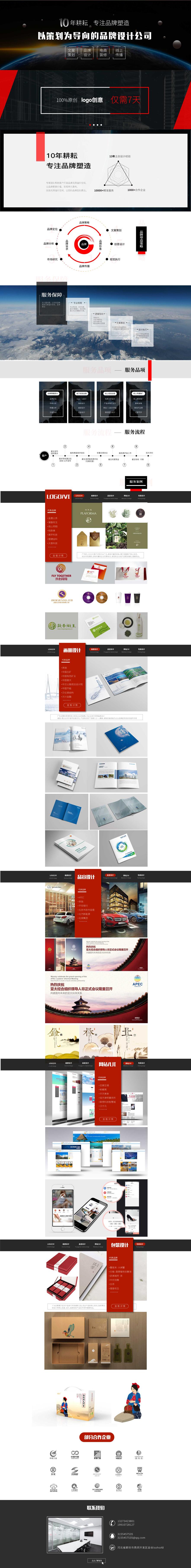 【广为创意广告有限责任公司】企业详情页产品广告展架易拉宝宣传品折页样本画册海报设计_设计服务>>广告设计>>广告牌
