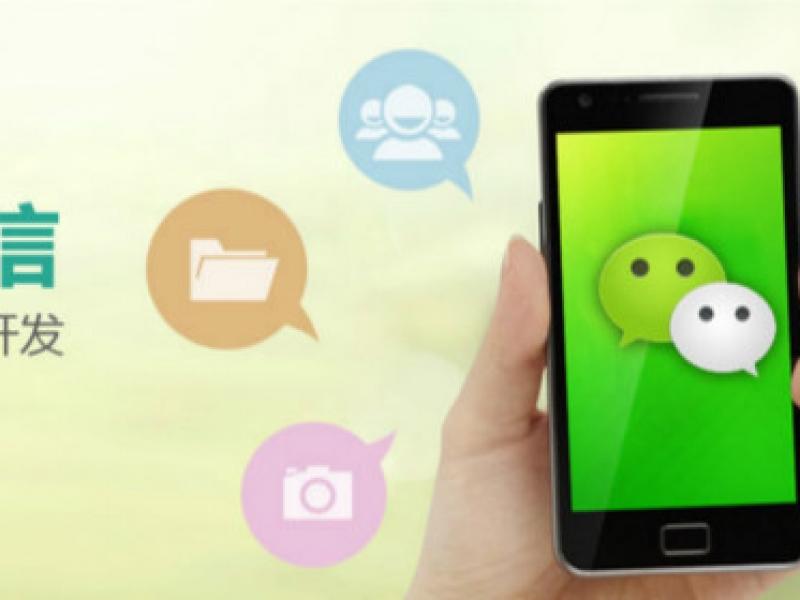【诚宇定制】按需定制 微信公众号 小程序 app,软件开发>>微信行业>>微信开发