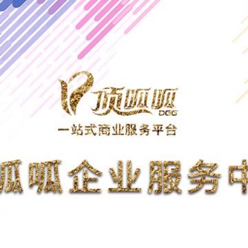 专利申请商标注册双软认证,高企申报项目申报【杭州工商企业服务|线上服务】