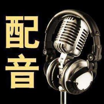专业视频配音,广告配音,宣传片配音,视频剪辑 ,字幕制作【深圳企牛互联网科技|线上服务】
