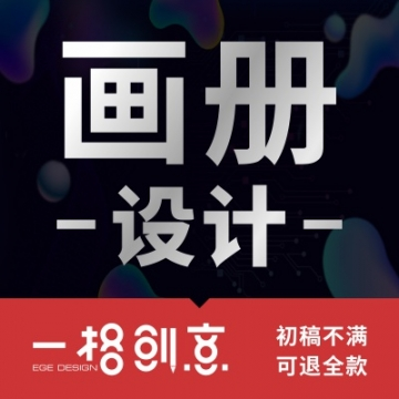 画册合计 宣传单设计 折页设计 宣传品设计【一格创意设计工作室|线上服务】