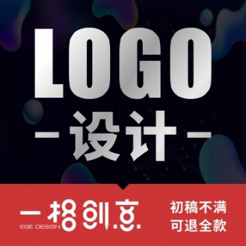 专业LOGO定制 原创设计 满意为止【一格创意设计工作室|线上服务】