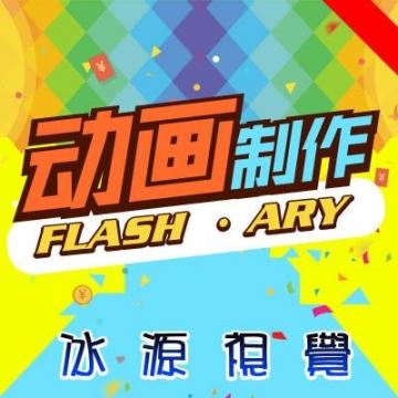 FLASH动画/MG动画/二维动画制作【冰源视觉|线上服务】
