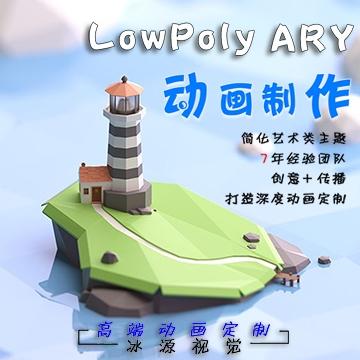 Lowpoly简化艺术动画制作【冰源视觉|线上服务】