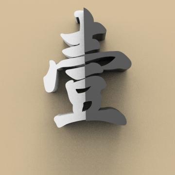 产品外观设计,产品升级,概念产品研发【YiNian工作室|线上服务】