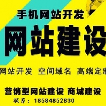 致力于网站建设 app开发【诚宇定制|线上服务】