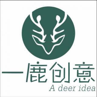 一鹿创意经营服务: Logo设计 名片设计