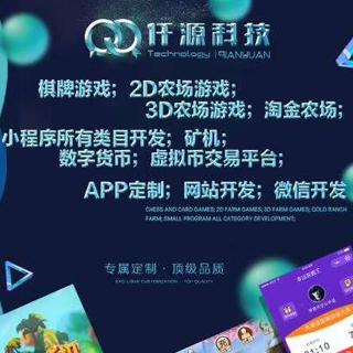 仟源科技-软件|定制|开主营: IOS应用 微信小程序 网站开发 手机游戏
