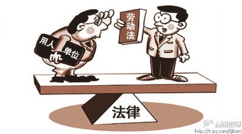 多数人中招的劳动合同纠纷10大法律误区!