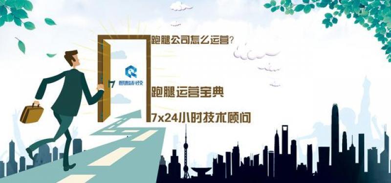 【大众一家服务快车】创业跑腿公司,创造为人民服务的好公司!