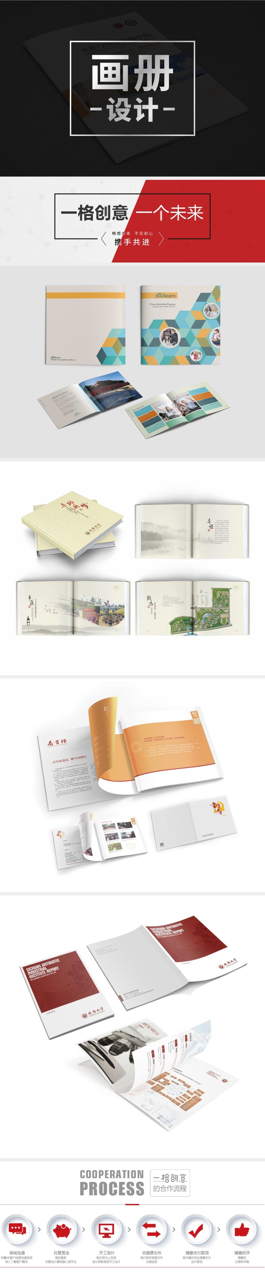 【一格创意设计工作室】画册合计 宣传单设计 折页设计 宣传品设计_技能专长>>图形动画>>平面设计