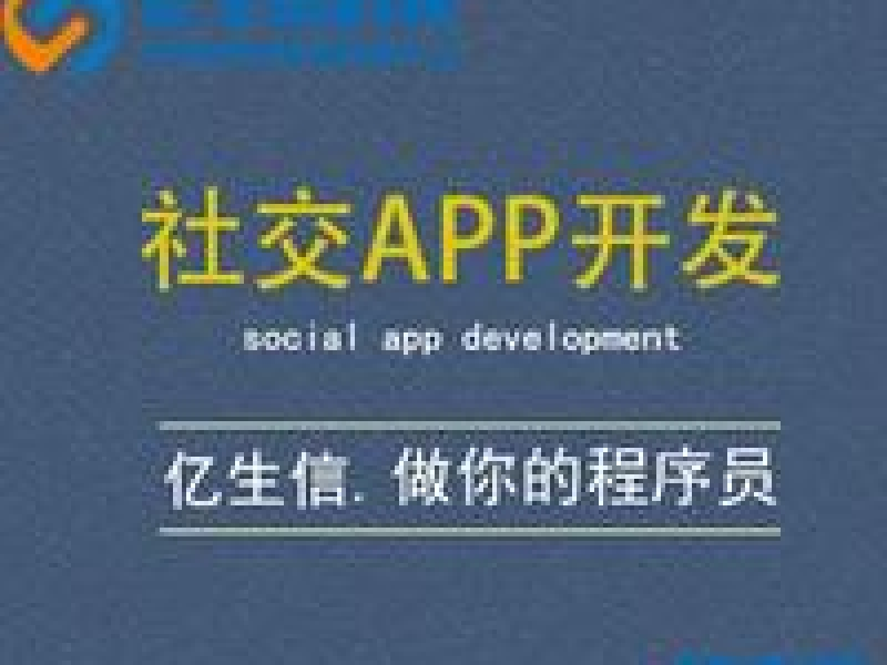 【河南亿生信软件开发】app开发|app定制开发|APP开发|社交app开发|交友,软件开发>>移动应用>>IOS应用