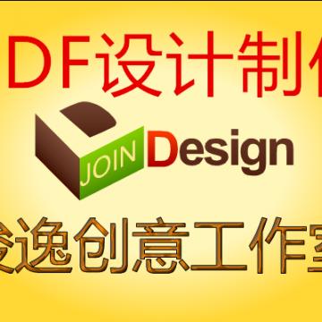 PDF无损修改,PDF编辑,PDF设计编辑,企业产品目录设计各种格式设计【俊逸创意地图视频旗舰店|线上服务】