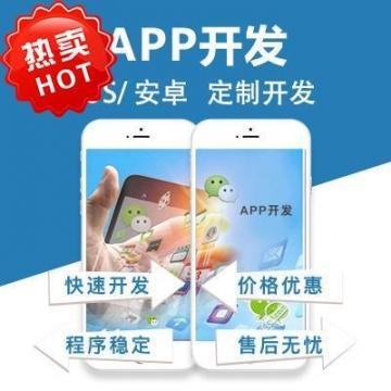 一款教育app,用于学校教师|家长|学生的管理应用【广州外兴软件科技|线上服务】