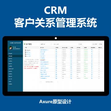 CRM管理系统,用于企业内部管理