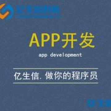 原生app开发安卓app开发app定制开发【河南亿生信软件开发|线上服务】