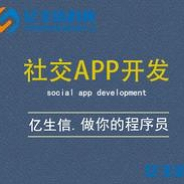 app开发|app定制开发|APP开发|社交app开发|交友【河南亿生信软件开发|线上服务】