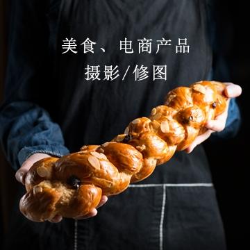 电商商品、美食拍摄,后期调色修图【线上服务】