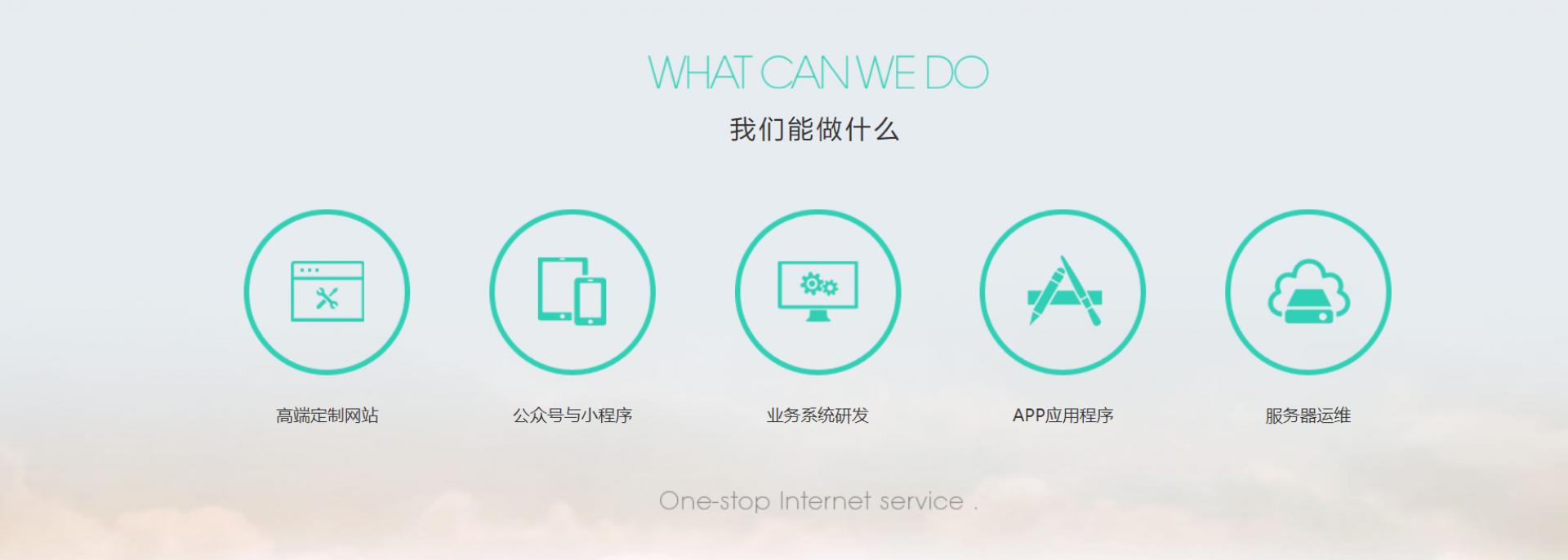 广州外兴软件科技宣传公告牌