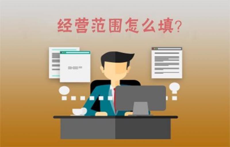 公司注册引导,各类型公司注册经营范围参考!