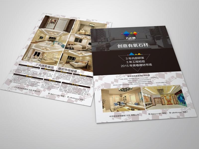 【九天艺术】各类画册+宣传单页设计让客户更满意(真的不一样),设计服务>>画册设计>>产品画册