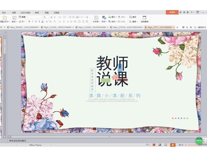 【九天艺术】专业PPT设计~让你办公更轻松,设计服务>>文案/PPT设计>>教学文案