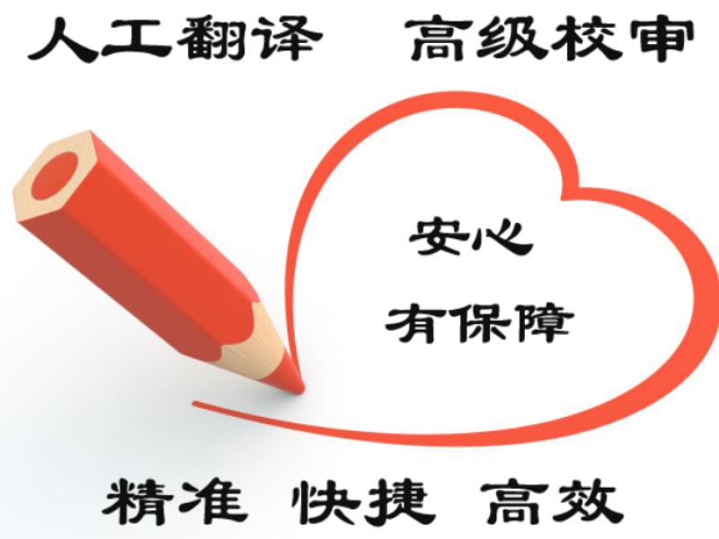 【市隐之人】中英互译:技术类、管理类(如管理制度、培训材料等)、招投标类等多种类翻译,技能专长>>翻译笔译>>文件翻译