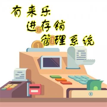 有来乐进存销管理系统 适合各行各业的销售或者库存管理的系统【艾希科技|线上服务】