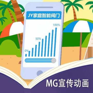 MG动画 飞碟说 众筹动画 电商动画  广告动画 宣传动画【熠炫动画与PPT设计|线上服务】