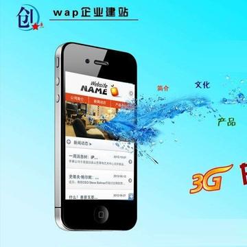 wap网站、微信公众号定制开发【解忧科技|线上服务】