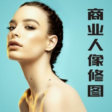 高端商业广告杂志修图\个人写真精修\D&B中性灰人像【苑小沫修图社|线上服务】