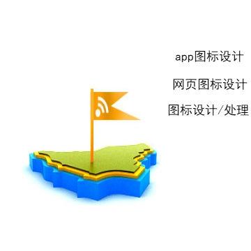 图标设计 网站图标 APP图标 ui图标【绿丫合作社|线上服务】