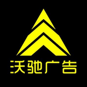 标志logo图标原创设计【沃驰广告|线上服务】
