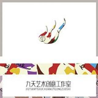 九天艺术主营: 产品包装 名片设计 教学文案 园林景观 平面设计 图标...