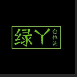 绿丫合作社经营服务: LOGO设计 转手绘 网站UI Logo设计