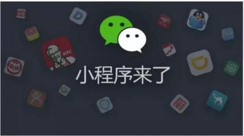 【深圳星灿网络科技有限公司】微信小程序是什么?如何利用微信小程序赚钱?