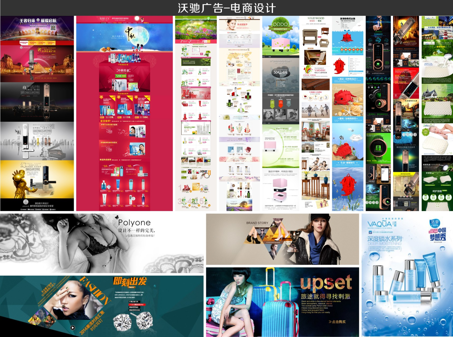 【沃驰广告】画册折页宣传页海报户外广告设计_设计服务>>画册设计>>插画设计