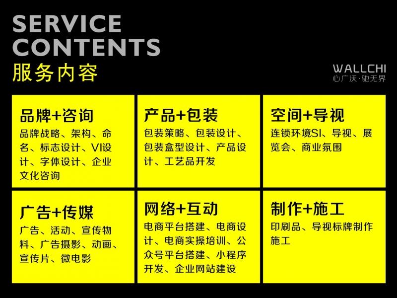 【沃驰广告】企业文化 商业策划 品牌策划 活动策划 市场营销策划,商务服务>>开办公司>>商业策划