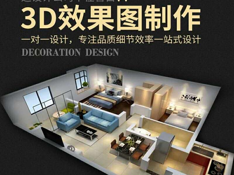 【三古工作室】室内室外家装效果图CAD装修设计景观园林户外,设计服务>>工业设计>>效果图