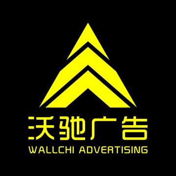 平面设计 海报设计 VI设计 广告设计 电商设计 户外设计【沃驰广告|线上服务】