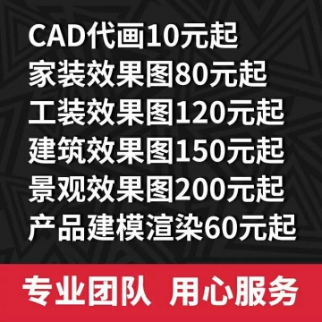 室内室外家装效果图CAD装修设计景观园林户外