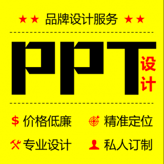 博艺尚美设计主营: 平面设计