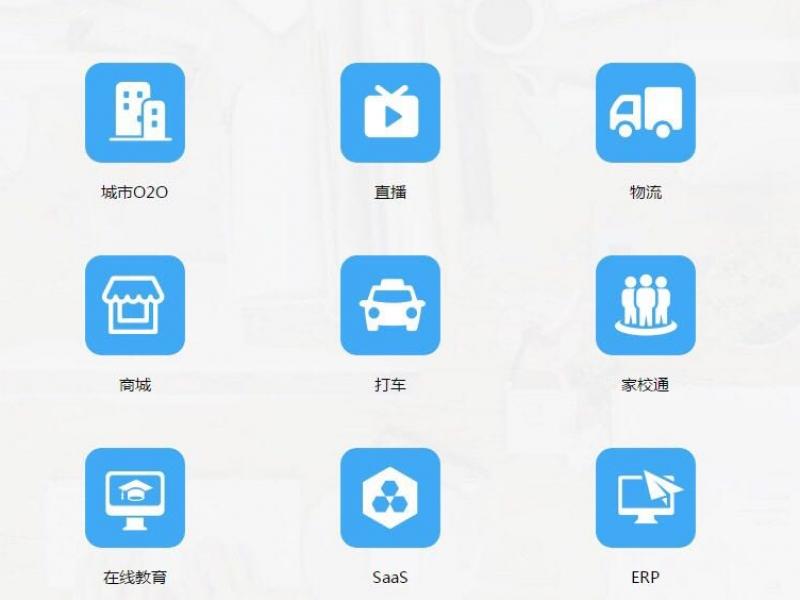 【软件开发网站制作APP执】IOS 安卓  APP制作 网站制作,软件开发>>App应用>>IOS应用